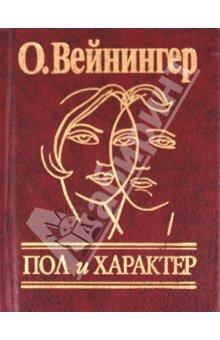 http://wpc2.narod.ru/02/pol_i_character.jpg
