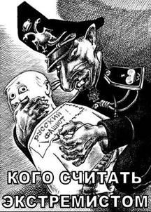Сопротивление Rf_extremism