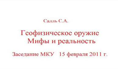 http://wpc2.narod.ru/02/sall_doklad_15_feb_2011.jpg