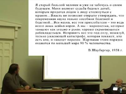 http://wpc2.narod.ru/02/sall_sa_victor_schauberger.jpg