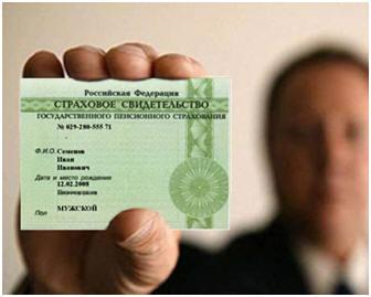 http://wpc2.narod.ru/02/snils_card.jpg
