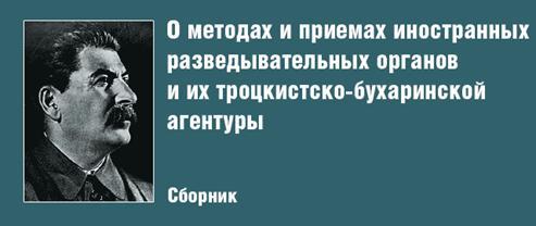 http://wpc2.narod.ru/02/stalin_methodi_razvedki.jpg