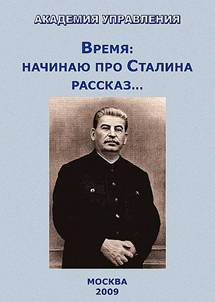 http://wpc2.narod.ru/02/stalin_predictori.jpg
