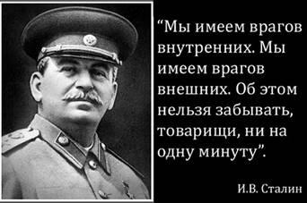 http://wpc2.narod.ru/02/stalin_vragi.jpg