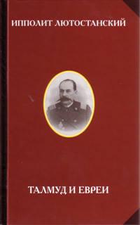 Ваша первая тема - Страница 6 Talmud_lutostansky