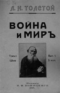http://wpc2.narod.ru/02/tolstoi_voina_i_mir.jpg