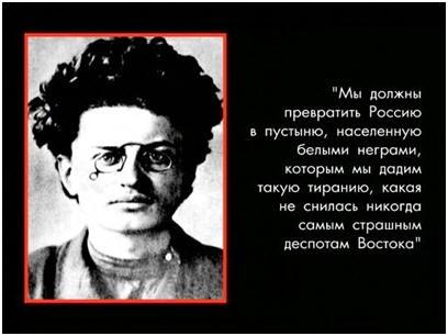 «Евреи» и «совки» Trotsky_negri