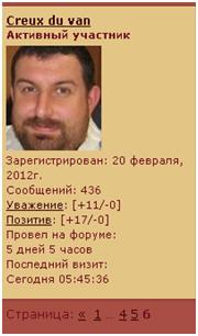 Полемика и дискуссии - Страница 4 Creux_odessky_avatar