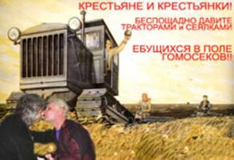 http://wpc2.narod.ru/03/homoseki_v_pole.jpg
