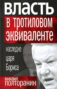 http://wpc2.narod.ru/03/poltoranin_vlast.jpg