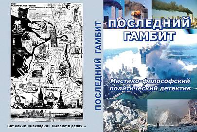 http://wpc2.narod.ru/03/posledny_gambit.jpg