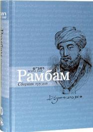http://wpc2.narod.ru/03/rambam_sbornik.jpg