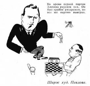 http://wpc2.narod.ru/alekhine-bogo-1929-1-osa.jpg