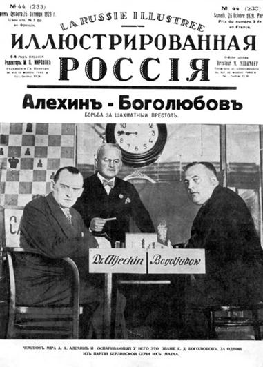http://wpc2.narod.ru/alekhine-bogo-1929-illustrated.jpg