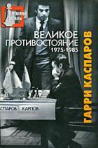 ИШФ: Ритуал Киппур-Каппарос в матчах на первенство мира Kasparov_Velikoe_protivostoyanie_1975-86