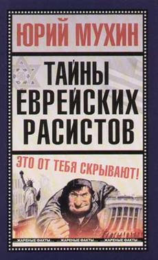 http://wpc2.narod.ru/muhin_taini_rasistov.jpg