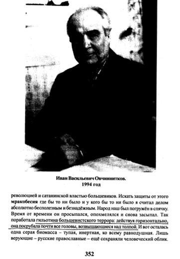 http://wpc2.narod.ru/ovchinnikov_1994.jpg