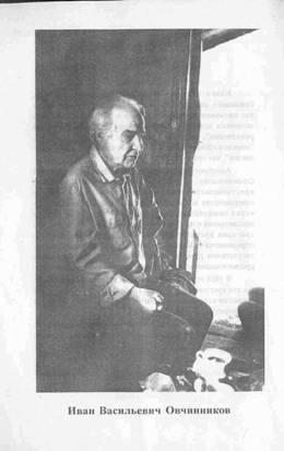 «Евреи» и «совки» Ovchinnikov_iv