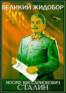 «Евреи» и «совки» Stalin_zhidobor