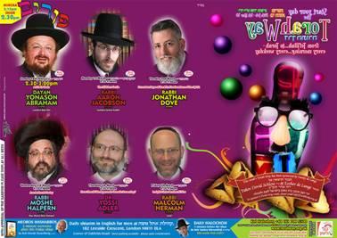 """Что такое """"еврейство""""? Torahway-purim-2010"""