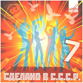 http://wpc2.narod.ru/ussr_made_in.jpg