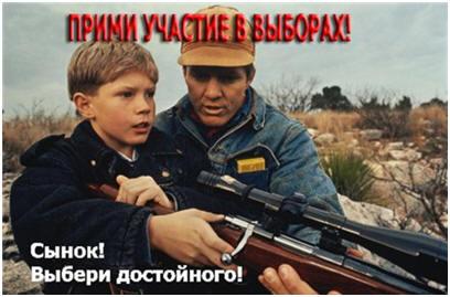http://wpc2.narod.ru/vibori_dostoinogo.jpg